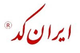 نمایندگی انحصاری ایران کد درقزوین