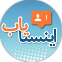 خرید فروش پیج و تبلیغات در اینستاگرام : اینستایاب
