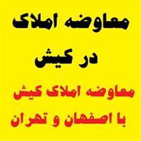 معاوضه املاک در کیش ، معاوضه کیش با تهران و اصفهان