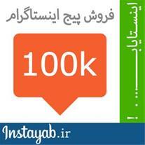 تبلیغات در اینستاگرام، خرید و فروش پیج اینستاگرام