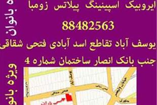 باشگاه بدنسازی ایروبیک باران(ویژه بانوان) 88482563