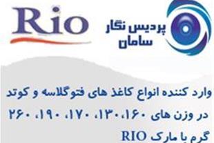 نمایندگی اصلی توزیع کاغذ جوهر افشان RIO