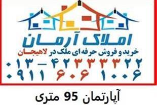 فروش آپارتمان 95 متری نوساز در شیخ زاهد . اکازیون