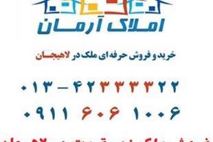 تماس رایگان جهت بازدید و خرید ملک های لاهیجان