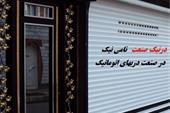 کرکره برقی در تبریز