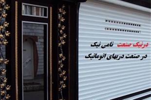 کرکره برقی در تبریز - 1