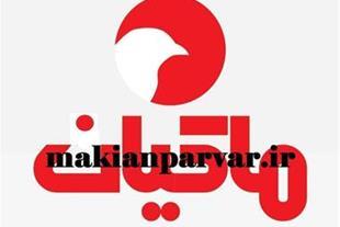 ***بلدرچین آذربایجان را با شرکت ماکیان میشناسند***