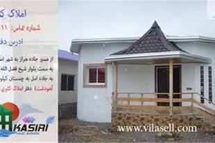 ویلا فروشی در شمال مازندران چمستان داخل شهرک - 1