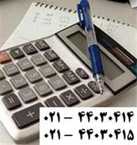 انجام خدمات  حسابرسی  مالی , گزارش  حسابرسی