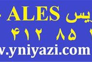 تدریس خصوصی آلس (کنکور ارشد و دکتری ترکیه) ALES