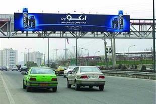 تبلیغات محیطی در تهران