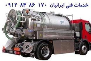 خدمات تخلیه چاه و لوله بازکنی ایرانیان