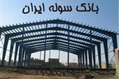 فروش سوله در ایران و خارج از ایران
