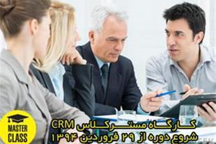 کارگاه آموزشی مستر کلاس CRM