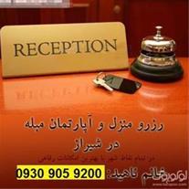 خانم ناهید)منزل آپارتمان سوئیت مبله شیراز و تهران