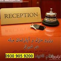 (خانم ناهید) رزرو منزل آپارتمان سوئیت مبله تهران
