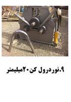 تولید کننده ماشین آلات صنعتی و نورد لول کن