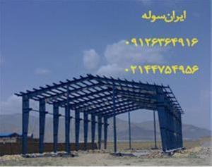ساخت و طراحی سوله در تبریز - 1