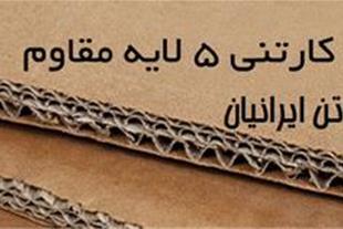 کارتن ایرانیان تولیدکننده کارتن 5 لایه