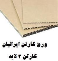 کارتن ایرانیان تولیدکننده کارتن 3 لایه
