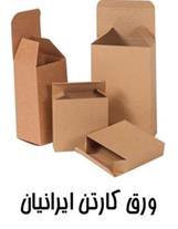 کارتن ایرانیان کارتن سازی تولیدکننده انواع کارتن