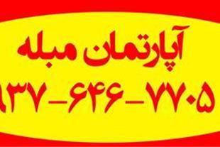 اجاره سوئیت مبله در شیراز با تمامی امکانات