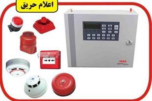 نصب و راه اندازی سیستم های اعلام و اطفاء حریق