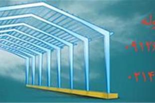 ساخت و نصب سوله - 1