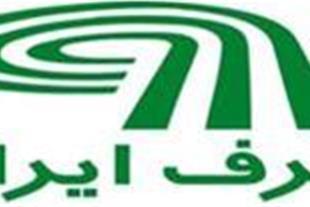 اعطای نمایندگی شرکت عرف ایران