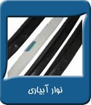 تجهیزات آبیاری شرکت آرمان کشت آریایی