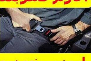 آلارم ایمنی برای بستن کمربندایمنی اتومبیل
