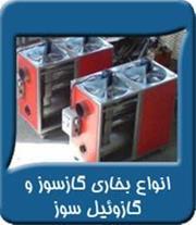 فروش تجهیزات سیستم گرمایشی شرکت آرمان کشت آریایی