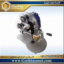 •تاریخزن حرارتی دستی مدل GSM-241Sازگشتا صنعت مشهد