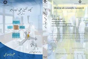 طراحی جلد کتاب و مجله