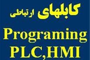 تهیه و فروش کابلهای برنامه ریزی پی ل سی PLC,HMI