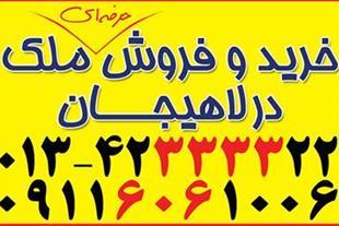 فروش زیر قیمت مغازه در لاهیجان