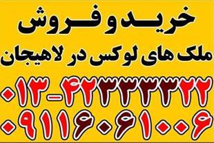 فروش واحد 110متری در شیخ زاهد . اکازیون