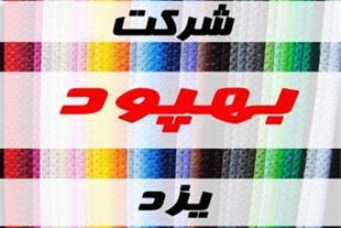 شرکت بهپود یزد (تولید کننده اسپان باند و ملت بلون)
