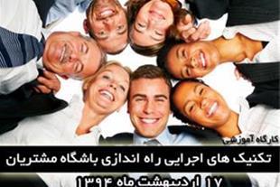 کارگاه آموزشی راه اندازی باشگاه مشتریان