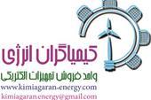 فروش تجهیزات برقی صنعتی و ساختمانی درقزوین