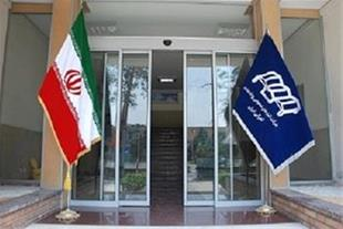 اداره گمرک غرب تهران