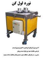 تولید کننده نورد لول کن و خم کن برقی