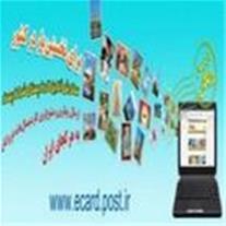 سرویس الکترونیکی کارت پستال