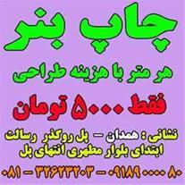 چاپ بنر ارزان در همدان - 1