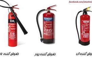 سرویس و شارژ کپسول آتش نشانی با نازلترین قیمت