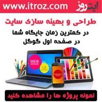 طراحی سایت, بهینه سازی سایت ایتروز