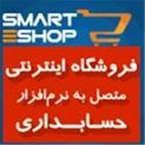 فروشگاه ساز اینترنتی متصل به حسابداری