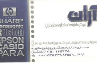 آران مرکز ماشینهای اداری مازندران