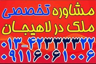 رهن و اجاره ملک از 50 متر تا 500 متر در لاهیجان