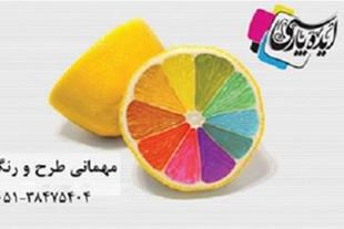 شرکت ایده پارسی جدید ومتنوع ترین هدایای تبلیغاتی 9